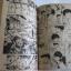 ASURA อาสึร่า เล่ม 1 จบในเล่ม thumbnail 2